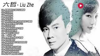 Video Liu zhe六哲20 bài hát hay nhất của lục triết MP3, 3GP, MP4, WEBM, AVI, FLV Juli 2019