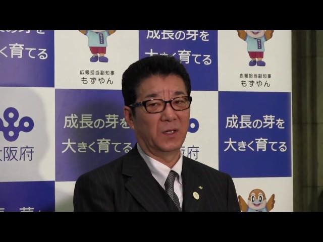 2017年3月7日(火) 松井一郎知事 登庁会見