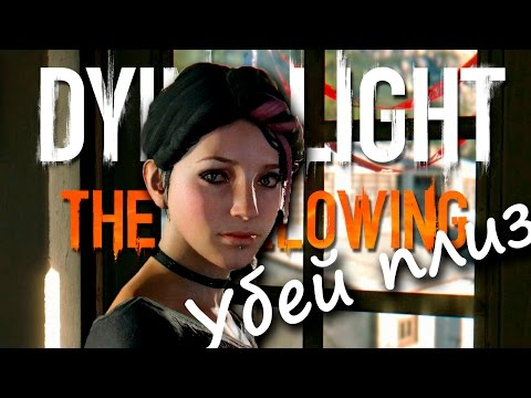 ПРОСЬБА ДЕВУШКИ | Dying Light The Following #9