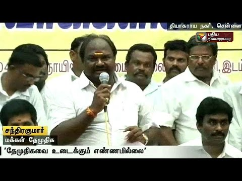 Chandrakumar-ousted-from-the-DMDK-begins-a-new-party