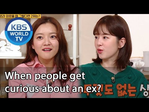 When people get curious about an ex? (Problem Child in House) | KBS WORLD TV 201113