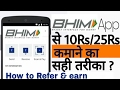 Bhim App Refer And Earn Process Details How To Refer And Earn Via Bhim Application