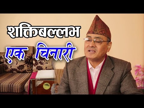 (Shakti Ballav Shrestha, a name that needs no introduction || शक्ति बल्लभ एक चिनारी - Duration: 10 minutes.)