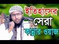Bangla Waz 2017                                                     Mawlana Shuaeb Ahmmed Ashrafi
