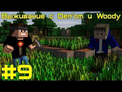 [Let's play] Выживание с Den'om и Woody - #9