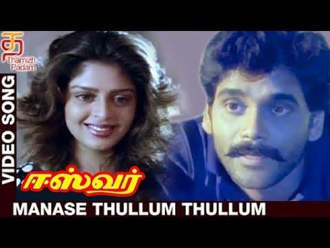 Eswar Movie Songs - Manase Thullum Thullum Song - Nagarjuna & Nagma