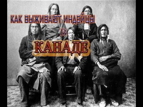 Как выживают Индейцы в КАНАДЕ =))))
