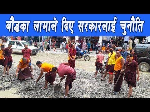 (लामाहरु बौद्ध क्षेत्रमा आफैं सडक बनाउँदै....6 minutes, 5 seconds.)