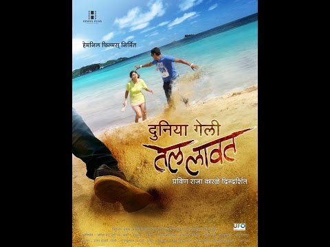 Duniya Geli Tel Laavat (2015) Marathi Best Movie Online - by Siddharth Jadhav, Mansee Deshmukh