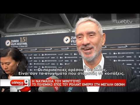 Ο σκηνοθέτης της ταινίας «Η ναυμαχία του Μιντγουέι» μιλά αποκλειστικά στην ΕΡΤ | 12/01/2020 | ΕΡΤ