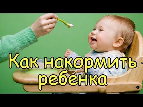Как накормить ребенка если он отказывается кушать