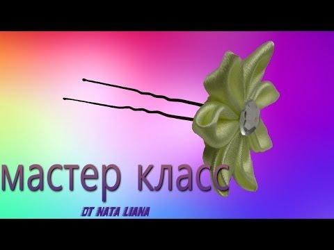 Цветы на шпильки видео