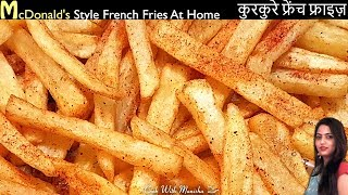 French fries recipe-Homemade crispy french fry recipe-McDonald style french fries-फ्रेंच फ्राइज