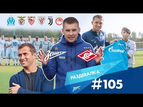 «Раздевалка» на «Зенит-ТВ»: выпуск №105 - DomaVideo.Ru