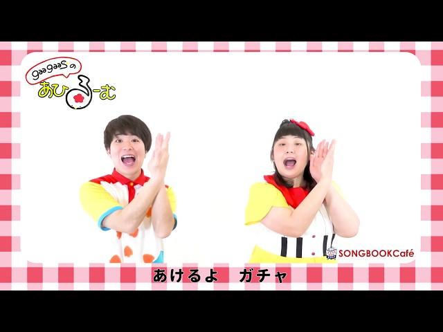【YouTube】gaagaaS『あけるよとびら』公開!!