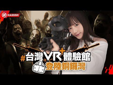 台灣VR體驗館進駐香港