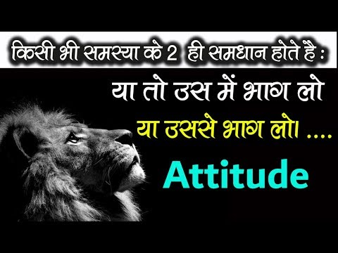 Best Attitude Whatsapp Status Video || Inspirational Quotes In Hindi || Attitude Motivational Video
