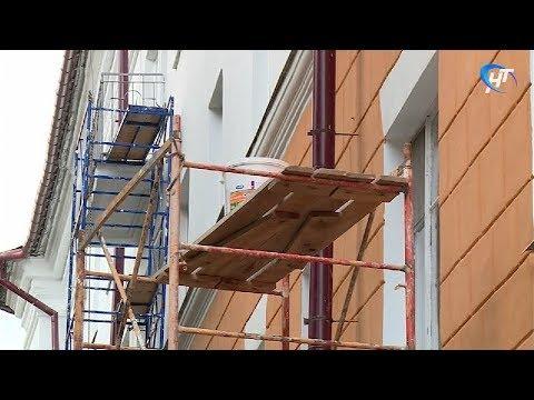 В Новгородской области планируется облагородить фасады 14 многоквартирных домов