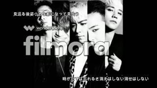 Video BIGBANG IF YOU歌詞付 MP3, 3GP, MP4, WEBM, AVI, FLV September 2018