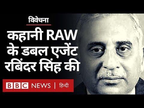 RAW के एक Spy ने जब भाग कर America में ली शरण (BBC Hindi)