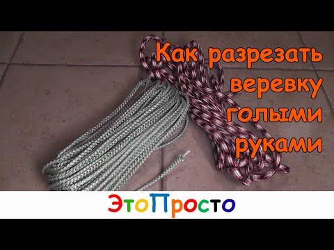 Как разрезать голыми руками прочную веревку