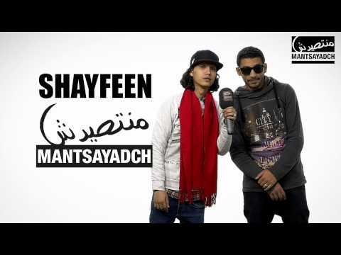 Nt9ayad 9bel Mantsayad - Shayfeen - MANTSAYADCH