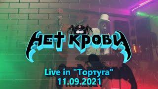 Нет Крови Live In Тортуга 11.09.2021
