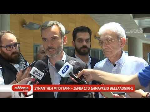 Συνάντηση Μπουτάρη – Ζέρβα στο δημαρχείο Θεσσαλονίκης | 6/6/2019 | ΕΡΤ