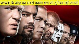 WWE के 9 सबसे डरावने और अनोखे ख़िलाड़ी / wwe raw highlights | wwe google search | wwe webisite | wwe