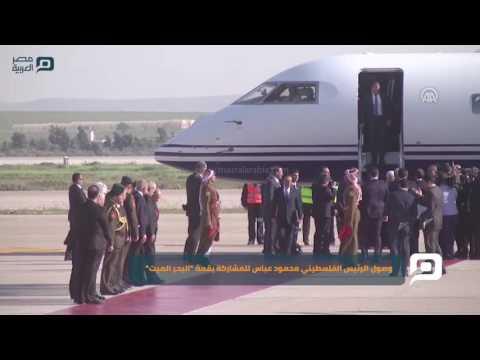 مصر العربية   وصول الرئيس الفلسطيني محمود عباس للمشاركة بقمة