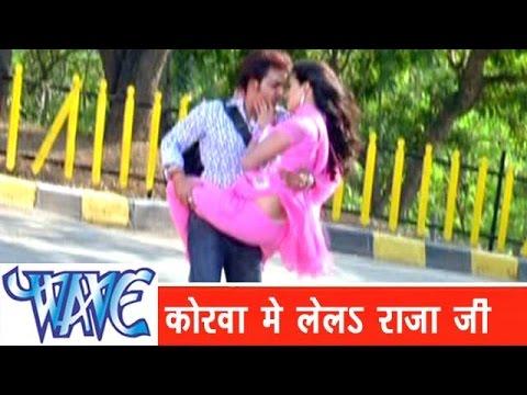 Video कोरवा में लेलs राजा जी Korawa Me Lela Raja Ji - Sainya Ke Sath Madhaiya Mein - Bhojpuri Hit Songs HD download in MP3, 3GP, MP4, WEBM, AVI, FLV January 2017