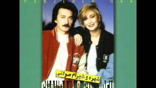 Shohreh&Shahram Solati - Gol Bi Goldoon |شهره و شهرام - گل بی گلدون