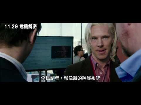 《危機解密》爆料網站點擊率破表篇11/29上映
