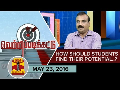-23-5-2016-Vetri-Padikattu--How-should-Students-single-out-their-Potential--Thanthi-TV