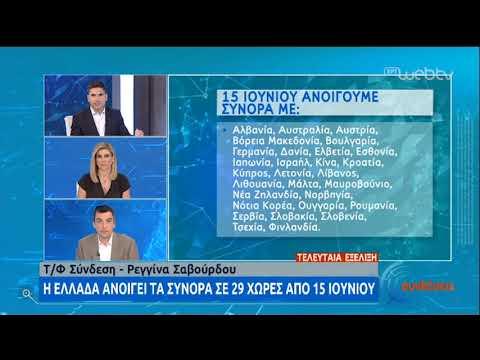 Οι Ελλάδα ανοίγει τα σύνορα σε 29 χώρες απο τις 15 Ιουνίου | 29/05/2020 | ΕΡΤ