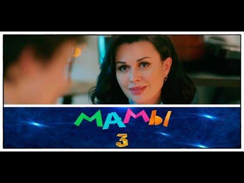 Мамы 3 - Трейлер
