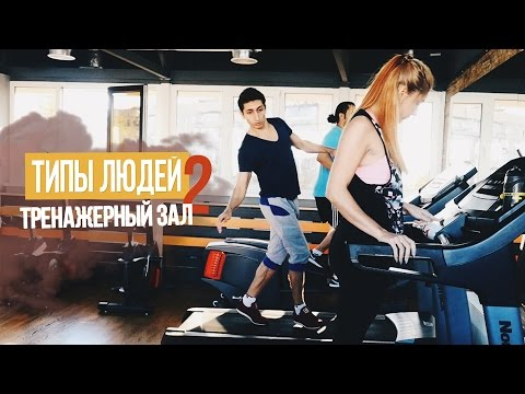 Типы людей: Тренажерный зал 2 - DomaVideo.Ru