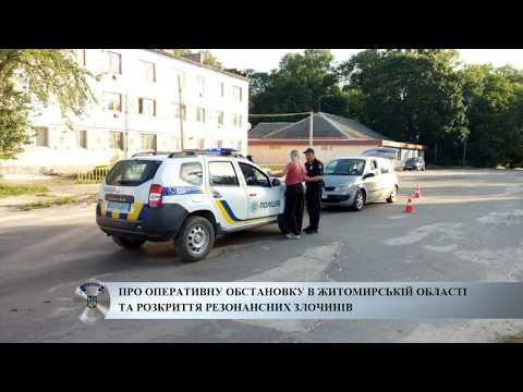 На прошлой неделе в полицию Житомирской области поступило почти 4000 сообщений