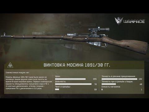 Warface - Винтовка Мосина 1891/30 ГГ. [Azot2033]