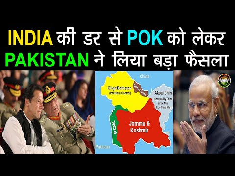 INDIA की डर से POK को लेकर PAKISTAN ने लिया बड़ा फैसला | Pak Gilgit Baltistan Blunder