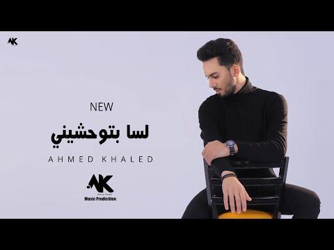 أحمد خالد - لسة بتوحشيني 2021 | Ahmed Khaled - Lssa Btw7shyny - Official Lyrics Video