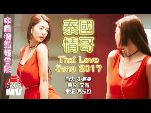 泰國情哥 - 中國情聖電音版Thai Love Song 2017 - 肖央(筷 ...