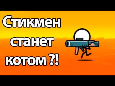 Стикмен станет котом  ( Ваттlе Сатs ) - DomaVideo.Ru