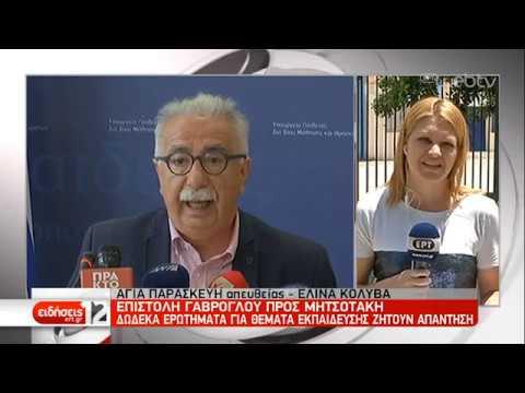 Επιστολή Γαβρόγλου προς Μητσοτάκη | 28/06/2019 | ΕΡΤ