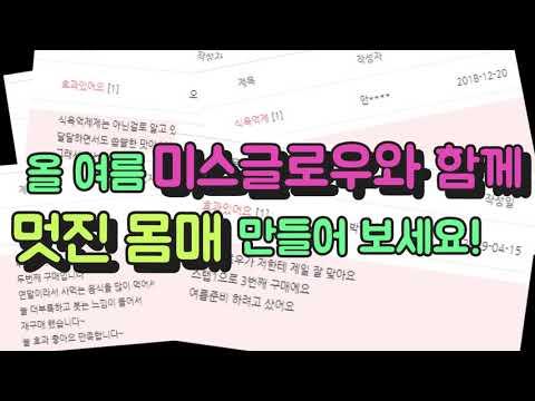 다이어트 제품 SNS 광고 영상
