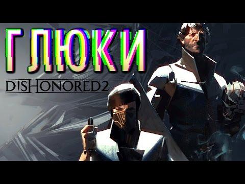 Самые забавные глюки Dishonored 2. Что-то не так!