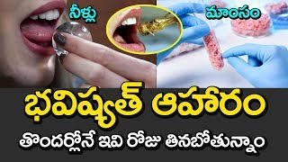 Video Is THIS The Future Of Food? | SOON YOU WILL EAT IT EVERY DAY! | Unknown Facts Telugu 2.0 MP3, 3GP, MP4, WEBM, AVI, FLV April 2019