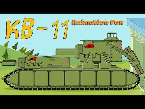 КВ-11 Советский Монстр Мультики про Танки