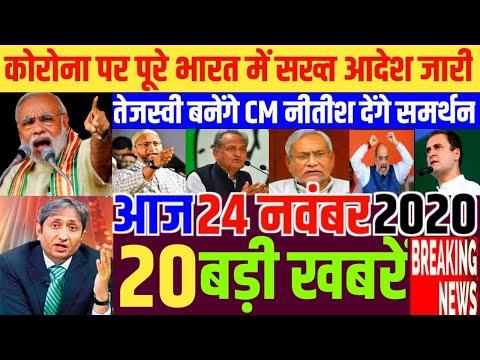 Nonstop News|24 November 2020| Aaj ka taja khabar|24 November ka taja Samachar|24 November 2020 News