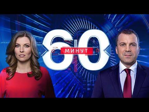 60 минут по горячим следам (дневной выпуск в 13:00) от 08.08.18 - DomaVideo.Ru